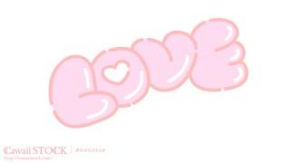 文字素材 LOVE