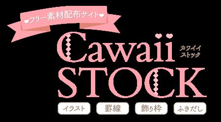 カワイイストック|フリー素材配布サイト