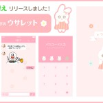 【リリース情報】LINE着せ替え販売開始!
