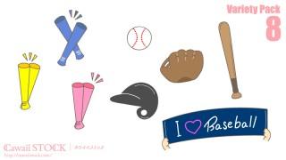 野球のイラスト ‐ バラエティパック